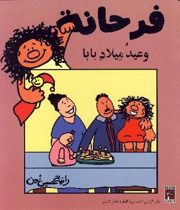 فرحانة و عيد ميلاد بابا Surelazbakia